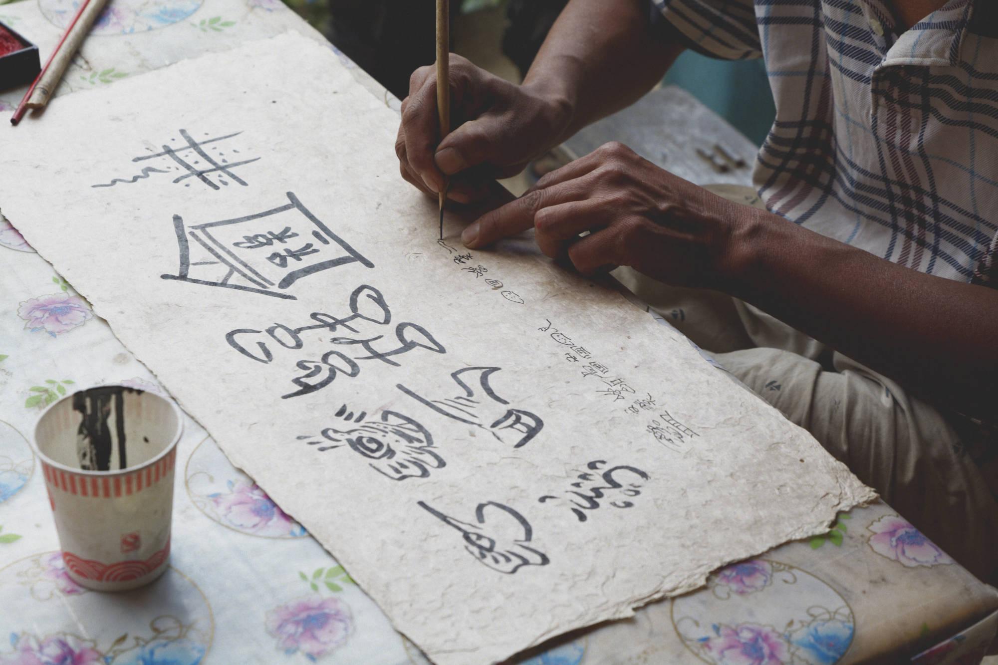 Calligraphie réalisée par un chaman dongba